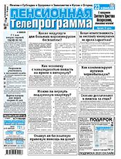 ПЕНСИОННАЯ ТЕЛЕПРОГРАММА (ОДЕС...