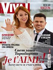 Viva! Украина. Первый журнал об известных людях