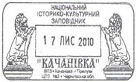Чернігівська дирекція