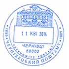 Чернівецька дирекція