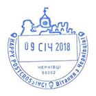 Chernivtsi Directorate