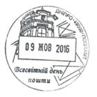 Дніпропетровська дирекція