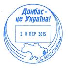 Донецька дирекція