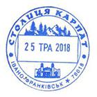 Ivano-Frankivsk Directorate