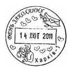 Харківська дирекція