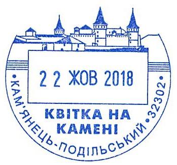 Khmelnytskyi Directorate