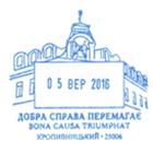 Кіровоградська дирекція