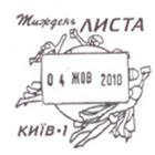 Київська міська дирекція