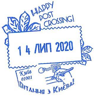 Киевская городская дирекция