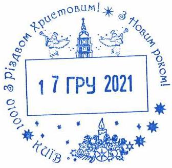 Kyiv City Directorate