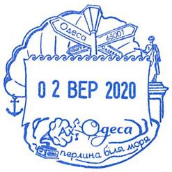 Одеська дирекція