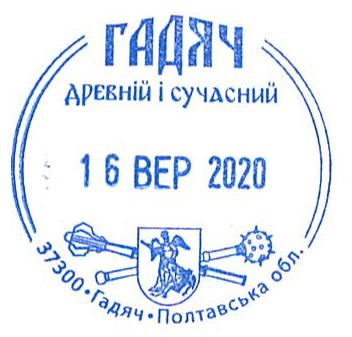 Полтавская дирекция