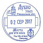 Rivne Directorate