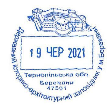 Тернопольская дирекция