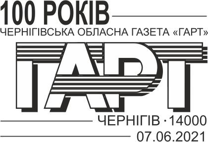 http://www.ukrposhta.ua/laravel-filemanager/photos/shares/2021-ГАРТ-777.jpg
