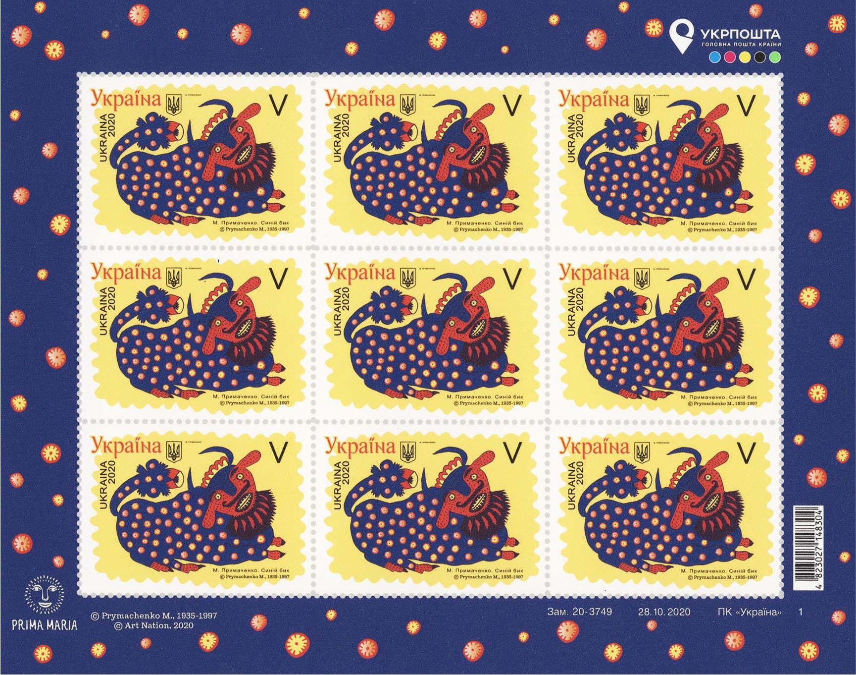Фантастичний «Синій бик» Марії Примаченко з'явився на українських поштових  марках